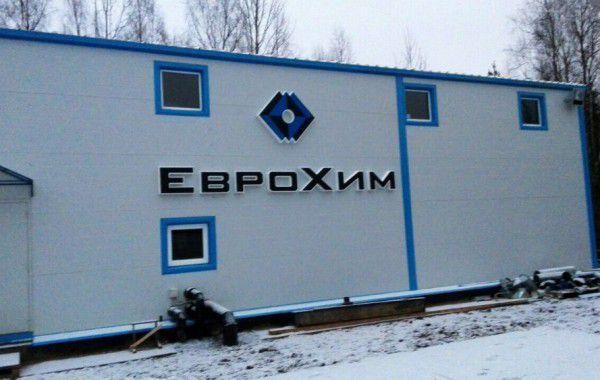 Промзона «Фосфорит». Строительство КОС.