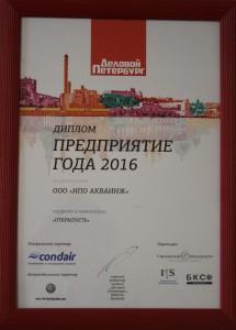 predpriyatie-goda-2016_za-otkrytost